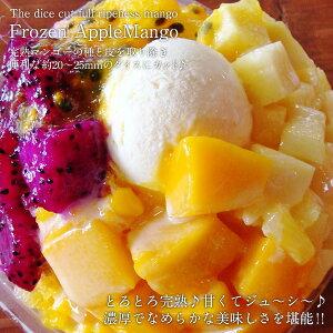 冷凍アップルマンゴー×1kg[ダイスカット