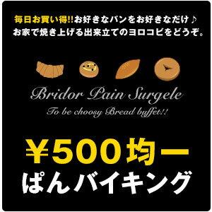 冷凍パン/ブリドール/パン/ベーグル/BAGEL&BAGEL/ベーグル&ベーグル/冷凍[500円均一!!]ぱん...