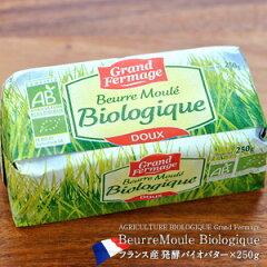 【2個購入で送料無料】BeurreMoule Biologiqueグラスフェッドバターフランス…