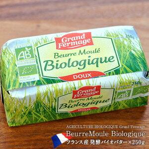 【2個購入で送料無料】[正規輸入品]グラスフェッドバターフランス産 有機発酵バイオバター×無塩…