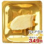 ハンガリー産 フォアグラ ド カナール[カモ]約25g×20P[冷凍][賞味期限:お届け後90日以上]【2〜3営業日以内に出荷】【送料無料】