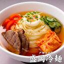 戸田久の麺『盛岡冷麺』4食(特製スープ付き)[メール便]【4