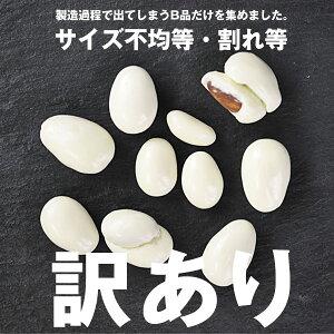 [訳あり]ホワイトアーモンドチョコレート×1kg