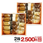 [ギフト解体・わけあり]ファクトリーシン 焼き菓子15個入り×2箱セット[常温][他商品と同梱不可]【3〜4営業日以内に出荷】【送料無料】[賞味期限:2019年12月1日]