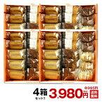 [ギフト解体・わけあり]ファクトリーシン 焼き菓子15個入り×4箱セット[常温][他商品と同梱不可]【3〜4営業日以内に出荷】【送料無料】[賞味期限:2019年12月1日]