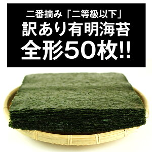 訳あり規格外有明海産海苔全型50枚入り[焼き海苔/味付け海苔]選り取り