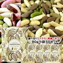 冬季限定柿の種チョコ80g×5P選り取り[和風ミックス・カフ