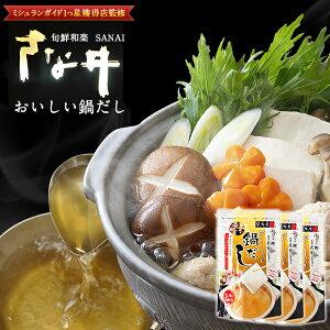おいしい鍋だし(1L用×3袋入り)×3P[メール便]【3〜4営業日以内に出荷】【送料無料】