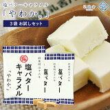 国産純白バターを使用した濃厚なキャラメル弘乳舎 塩バターキャラメル「やわか。」60g × 3P【メール便送料無料】[常温]【3〜4営業日以内に出荷】