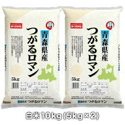 【6月18日出荷開始】【送料無料】令和2年度 青森県産 つがるロマン 10kg[5kg×2]20kgまで1配送でお届けします北海道・沖縄・離島は送料無料対象外です