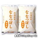 [令和元年産]北海道産 ななつぼし無洗米10kg[5kg×2...