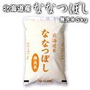 [令和元年産]北海道産 ななつぼし無洗米5kg30kgまで1配送でお届け【送料無料】