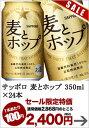 サッポロ麦とホップ/アルコール飲料【8月5日出荷開始】サッポロ 麦とホップ 350ml×24本 [賞味...