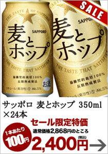 サッポロ麦とホップ/アルコール飲料【6月1日出荷開始】サッポロ 麦とホップ 350ml×24本 [賞味...