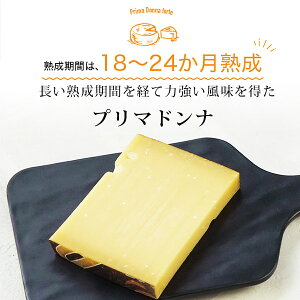 [OUTLET]プリマドンナフォルテ90gカット[冷蔵]【1〜2営業日以内に発送】[賞味期限:2021年11月13日]