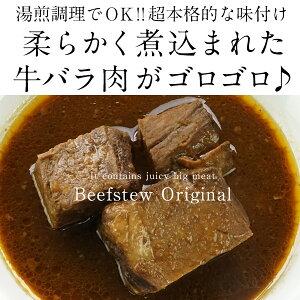 [OUTLET]牛バラ肉オリジナルビーフシチュー200g×4[冷凍]【2〜3営業日以内に出荷】