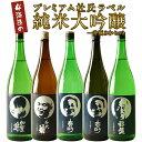 << ITEM INFORMATION >> 名称 4酒造 プレミアム杜氏ラベル 純米大吟醸 1800ml×5本セット 商品詳細 酒米を半分以上削る贅沢さ、吟醸香が高く旨味が濃厚な高級酒『純米大吟醸』国内外で酒マニアをも魅了する大吟醸、しかもその中でも最上級の純米大吟醸。弊社の日本酒マニアが厳選した4酒造の美味しい純米大吟醸を飲み比べて下さい。 ・富士高砂酒造 純米大吟醸山田錦 ・富士高砂酒造 純米大吟醸五百万石 ・加賀の井酒造 純米大吟醸別誂 ・千代菊酒造 純米大吟醸 ・銀盤酒造 純米大吟醸山田錦 原材料名 米・米麹 内容量 1800ml×5本 保存方法 冷暗所 産地 ・富士高砂酒造(静岡県) ・加賀の井酒造(新潟県) ・千代菊酒造(岐阜県) ・銀盤酒造(富山県) 販売者 阪神酒販株式会社 兵庫県神戸市兵庫区吉田町2-13-6 出荷日/着日 配送方法 常温のみ 同梱包 他商品との同梱不可。1セット1配送でお届けします。 備考 ※写真はイメージです。実際にお届けの商品は形状やパッケージが異なる場合があります。限定!!180セットのみ \ プレミアム純米大吟醸5本SET!! /
