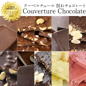 クーベルチュール割れチョコ 10種類選り取り チョコレート 訳あり チョコ ギフト にも20個まで1配送でお届けメール便【送料無料】