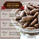 [予約販売]冬季限定チョコたっぷりリッチ仕様柿の種チョコレート選り取り20個まで1配送でお届けメール便【送料無料】