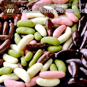 冬季限定チョコたっぷりリッチ仕様柿の種チョコレート選り取り北海道・沖縄・離島は送料無料の対象外20個まで1配送でお届け【3〜4営業日以内に出荷】【送料無料】