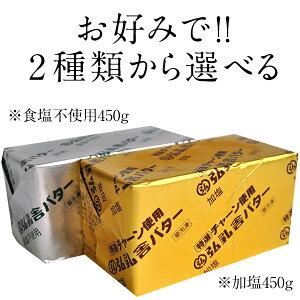 ≪冷凍≫弘乳舎バター有塩or無塩各450gお一人様30個まで!!クール[冷凍]便でお届け【2〜3営業日以内に出荷】
