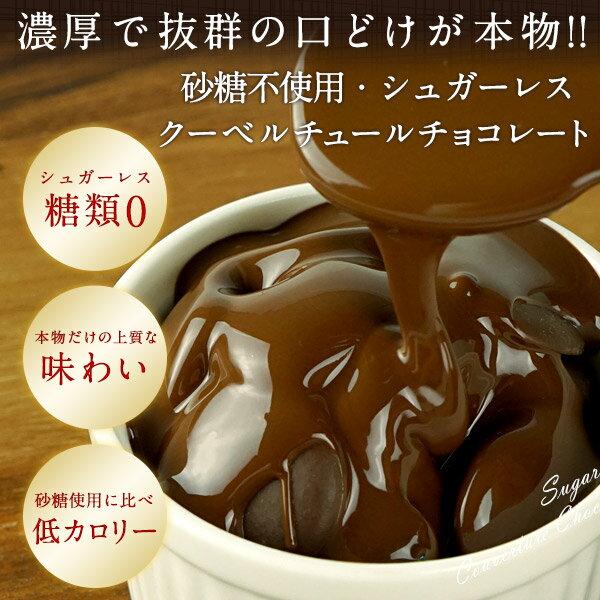 [大容量800g入り]砂糖・糖類0クーベルチュール チョコレート×800g訳あり チョコ [常温/夏季冷蔵]10個まで1配送でお届け