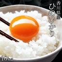 [30年産] 香川県産ひのひかり[ヒノヒカリ]無洗米10kg[5kg×2]30kgまで1配送でお届け ...