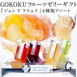 GOKOKU ゼリーギフトジュレ ド フリュイ[常温]【送料無料】