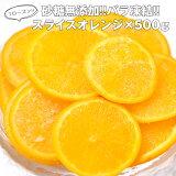 冷凍 オレンジスライス×500g20個まで1配送でお届け[冷凍][賞味期限:お届け後30日以上]【1〜2営業日以内に出荷】