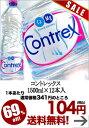 コントレックス/CONTREX/水・ミネラルウォーター/天然水/ナチュラルウォーター/送料無料/コン...