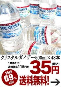 クリスタルガイザー/CRYSTAL GEYSER/水・ミネラルウォーター/2ケース購入で送料無料/天然水/ナ...