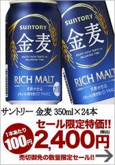 サントリー/金麦/350ml/新ジャンル/アルコール飲料サントリー 金麦 350ml缶×24本 [賞味期限:...
