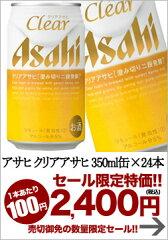 サントリー/クリアアサヒ/350ml/新ジャンル/アルコール飲料アサヒ クリアアサヒ 350ml缶×24本 ...