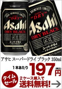アサヒ/スーパードライ/黒ビール/アルコール飲料/2ケース購入で送料無料アサヒ スーパードライ ...