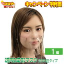 開伸ストア 楽天市場店で買える「透明成形マスク 【1枚セット】 マウス シールド マウスガード シールドマスク 透明マスク クリア マスク ガード ウイルス 飛沫 呼吸しやすいマスク 息苦しくないマスク 耳が痛くならないマスク 息がしやすい 耳が痛くない 便利グッズ アイデア商品 在庫有り 送料無料」の画像です。価格は1円になります。
