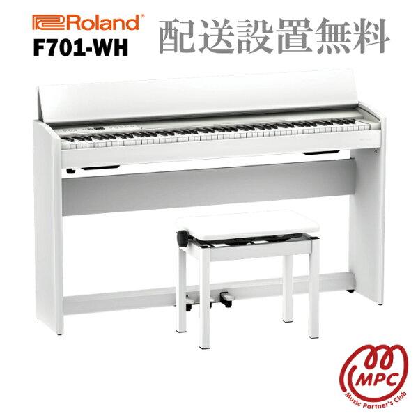 納期目安2021年6月以降・ 次第お届け  ヘッドフォン1個プレゼント  RolandF701-WHホワイト電子ピアノローラン