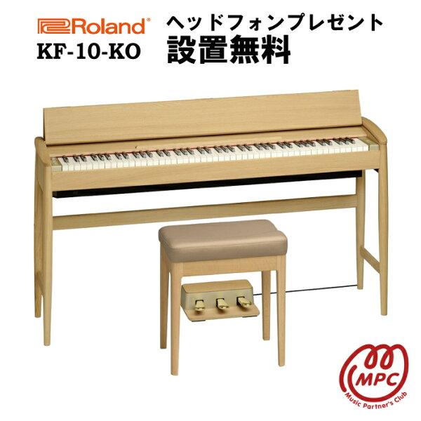 ヘッドフォン1個プレゼント  RolandKF-10-KOピュアオークKIYOLAきよら電子ピアノローランド&カリモクkari