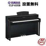 【ヘッドフォン1個プレゼント!】YAMAHA Clavinova CLP-635B 電子ピアノ ヤマハ クラビノーバ【配送設置無料】【お取り寄せ】