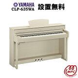 【ヘッドフォン1個プレゼント!】YAMAHA Clavinova CLP-635WA 電子ピアノ ヤマハ クラビノーバ【配送設置無料】【お取り寄せ】