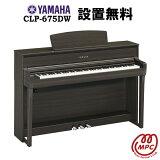 【ヘッドフォン1個プレゼント!】YAMAHA Clavinova CLP-675DW 電子ピアノ ヤマハ クラビノーバ【配送設置無料】【お取り寄せ】
