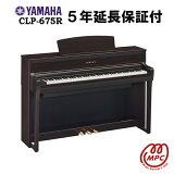 【延長保証付(5年)】【ヘッドフォン1個プレゼント!】YAMAHA Clavinova CLP-675R 電子ピアノ ヤマハ クラビノーバ【配送設置無料】【お取り寄せ】