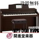 【イス付】電子ピアノ HPi-50e RWS Roland(ローランド)【設置送料無料】【設置業者】【お取り寄せ】