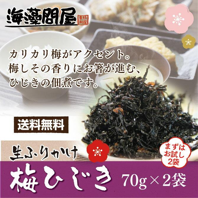梅ひじき2袋セット送料無料ふりかけ生ふりかけひじきご飯ひじきヒジキ海藻
