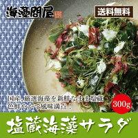 海藻サラダ300g(塩蔵タイプ)無添加食品ダイエット低カロリー自然食品ミネラル海藻サラダ海藻