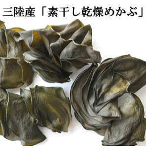 三陸産・極上「素干し乾燥めかぶ」60g ワカメ めかぶ メカブ フコイダン ヘルシー 健康 ダイエット 無添加 ミネラル 海藻