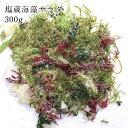 海藻サラダ 300g 塩蔵 採り立て海藻を新鮮な風味で ネコポス便送料無料 海藻サラ...