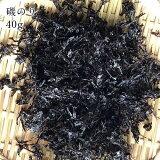 乾燥・磯のり40g(岩のり) 送料無料 ぽっきり 味噌汁の具材 海苔 無添加食品 ダイエット 低カロリー 自然食品 ミネラル 岩海苔 海藻