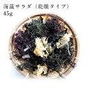 海藻サラダ(乾燥タイプ) 送料無料 ぽっきり 無添加食品 ダイエット 低カロリー...