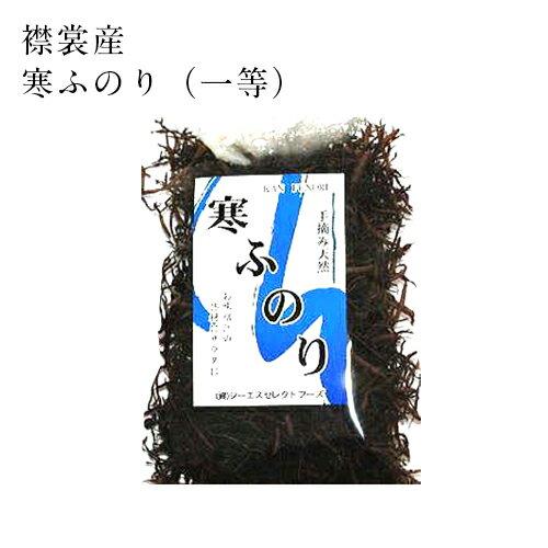襟裳産「寒ふのり(一等)」  ぽっきり 味噌汁の具材 無添加食品 ダイエット 低カロリー 自然食品 ミネラル 海藻サラダ フノリ 布海苔 海藻