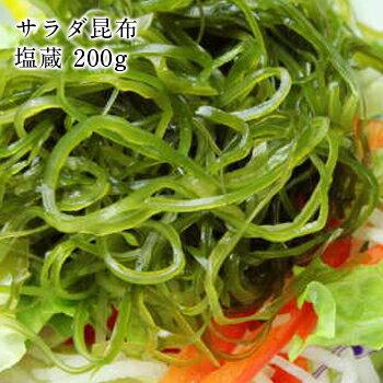 三陸産「サラダ昆布」刻み昆布1ミリカット  無添加食品 サラダ ダイエット 低カロリー ミネラル 海藻サラダ 煮物 海藻